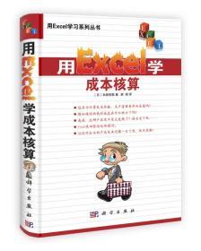 45.00 F 用Excel学成本核算 用Excel学习系列丛书 用Excel学习系列丛书