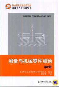 测量与机械零件测绘(第2版)
