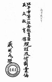【复印件】北平市第一社会教育区民众教育馆规程及计划汇编-1935年-1935年版-