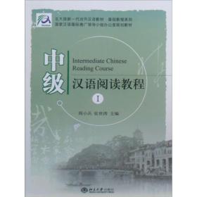 北大版新一代对外汉语教材.基础教程系列—中级汉语阅读教程(1)