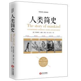 人类简史:听房龙讲人类的故事