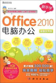 新手学——Office 2010电脑办公(1CD)(累计销售300 000册!完全图解 轻松易学!彩色的图书能100%还原所要学的知识,让您不走弯路!)