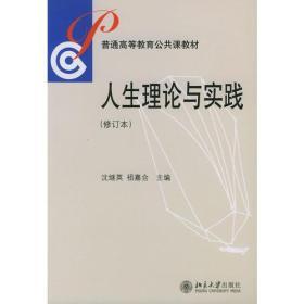 高等教育公共课教材-人生理论与实践(修订本)