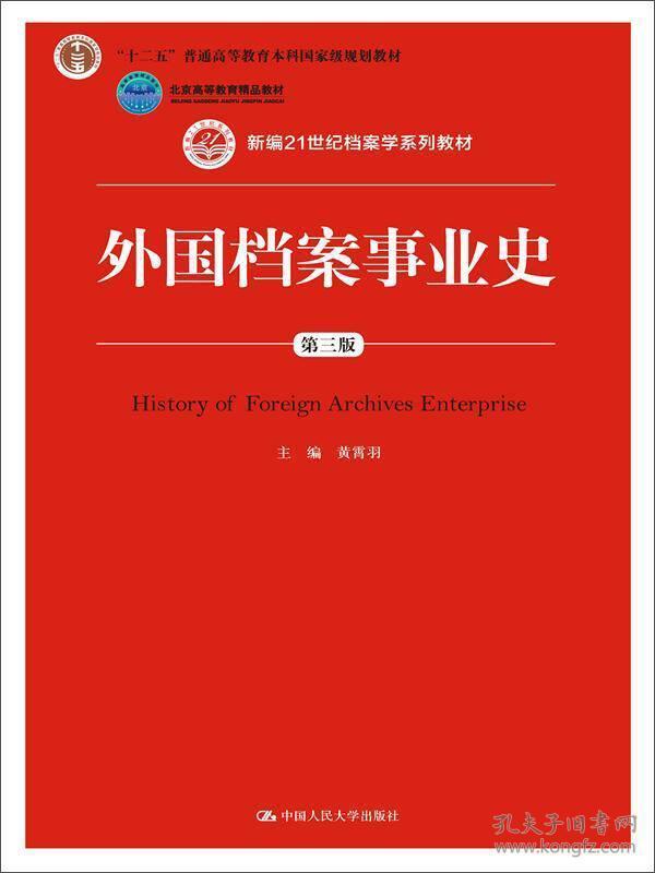 外国档案事业史(第三版)
