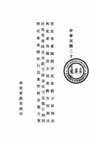 【复印件】河北省省县划分民众教育区办法-1943年版-