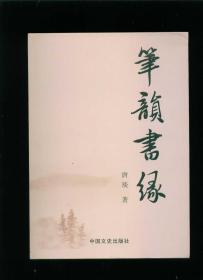 签名本:笔韵书缘(小16开本)