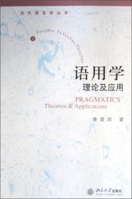 当代语言学丛书:语用学·理论及应用