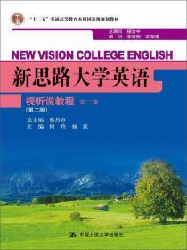 新思路大学英语视听说教程 第三册 第二版