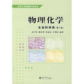 物理化学(生物类)(第2版)