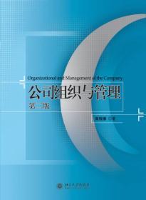 公司组织与管理(第2版)