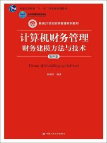 计算机财务管理财务建模方法与技术(第四版)(本科教材)9787300204963(121-1-3)