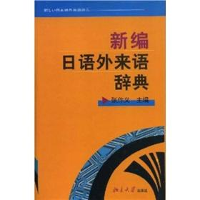 新编日语外来语辞典