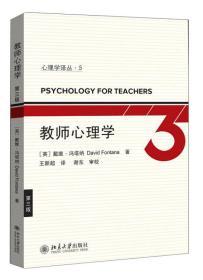 教师心理学