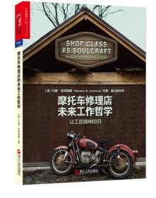 摩托车修理店未来工作哲学:让工匠精神回归
