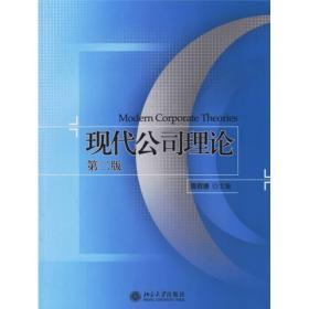 现代公司理论(第2版)