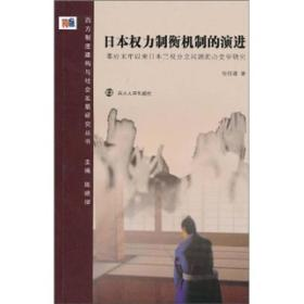 日本权力制衡机制的演进:幕府末年以来日本三权分立问题的历史研究