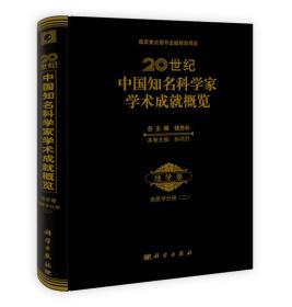 20世纪中国知名科学家学术成就概览·地学卷·地质学分册(二):20世纪中国知名科学家学术成就概览