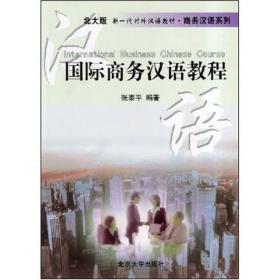国际商务汉语教程
