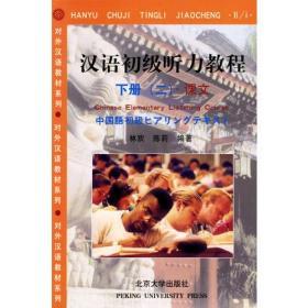 对外汉语教材系列:汉语初级听力教程 (下)(生词和练习+课文)(套装共2册)