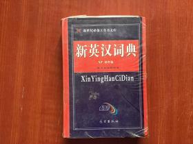 新英汉词典(双色版)精装06