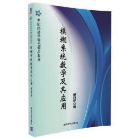 模糊系统数学及其应用 那日萨 清华大学出版社 9787302443216