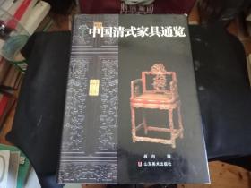 中国清式家具通览