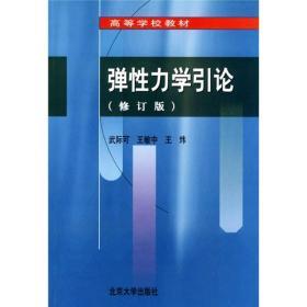 弹性力学引论 (修订本)