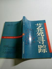 艺苑寻踪 /第71辑