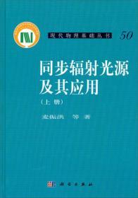 9787030364586-ojyx-同步辐射光源及其应用(上册)