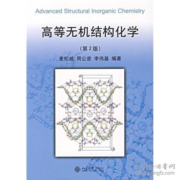 高等无机结构化学