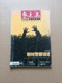 啄木鸟杂志(2006年第8期)