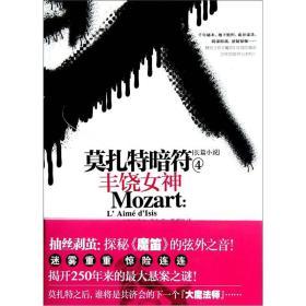 当天发货,秒回复咨询莫扎特暗符-4:丰饶女神[法]克里斯蒂安·贾克  / 江苏人民出版社如图片不符的请以标题和isbn为准。