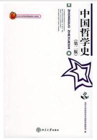 中国哲学史(第二版)