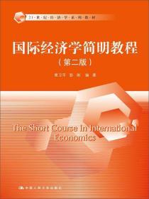 国际经济学简明教程(第二版)/21世纪经济学系列教材