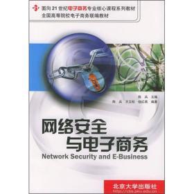 面向21世纪电子商务系列教材-网络安全与电子商务