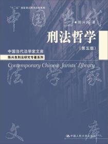刑法哲学(第五版)
