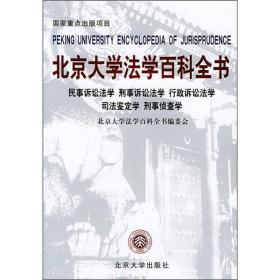 北大法学百科全书.民事诉讼法学.刑事诉讼法