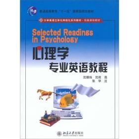 心理学专业英语教程