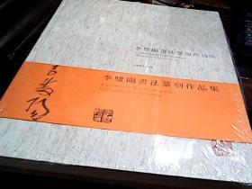 李双阳书法篆刻作品集