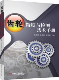 齿轮精度与检测技术手册