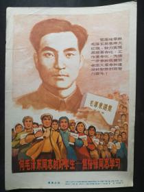 向毛泽东同志的好学生——焦裕禄同志学习