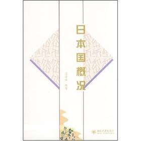 日语教育丛书日本国概况