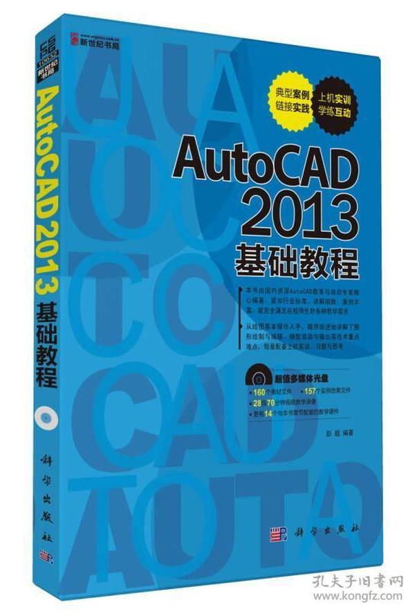AutoCAD 2013基礎教程