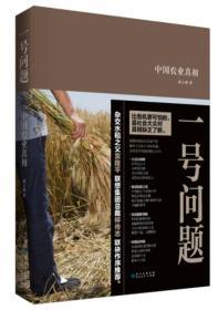 一号问题:中国农业真相