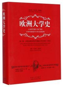 欧洲大学史(第三卷):19世纪和20世纪早期的大学(1800-1945)