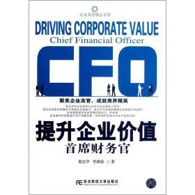 提升企业价值:首席财务官