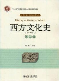 西方文化史(第2版)