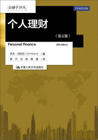 金融学译丛:个人理财(第五版)