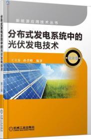 二手分布式发电系统中的光伏发电技术-第二2版 王立乔