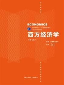 西方经济学(第七版)/21世纪经济学系列教材